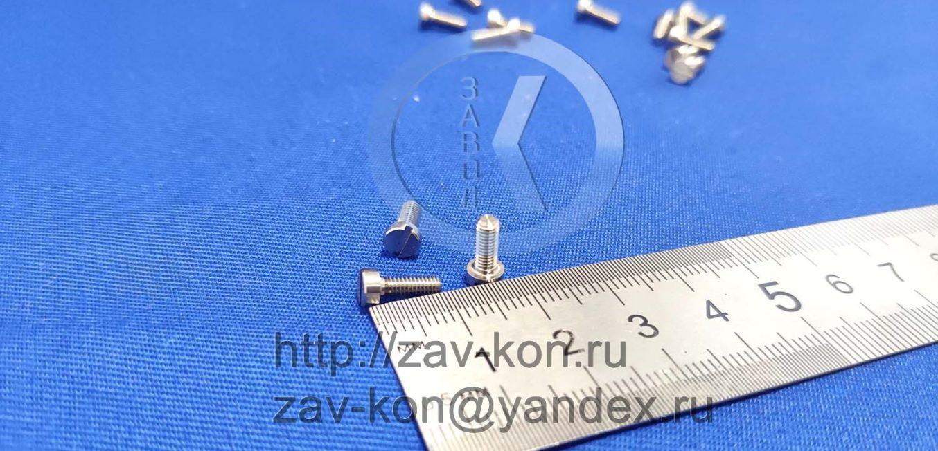 Винт М3×8-61 ОСТ 92-0760-72