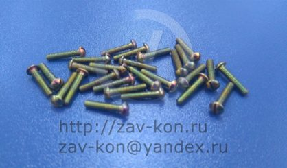 Винт 2,5-12-Ц ОСТ 1 31528-80