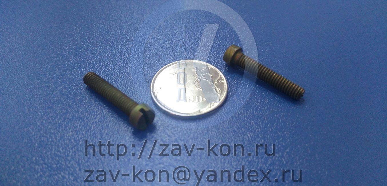 Винт 4-20-Ц ОСТ 1 31515-80