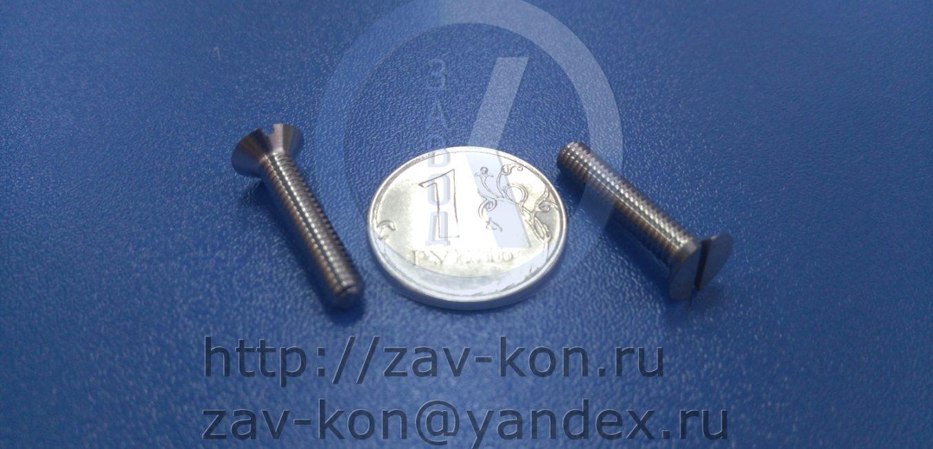Винт М4-6еx20.21.11 ОСТ 95 0728-72
